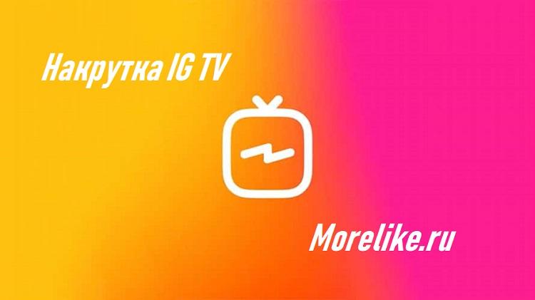 Накрутить Просмотры на видео IG TV