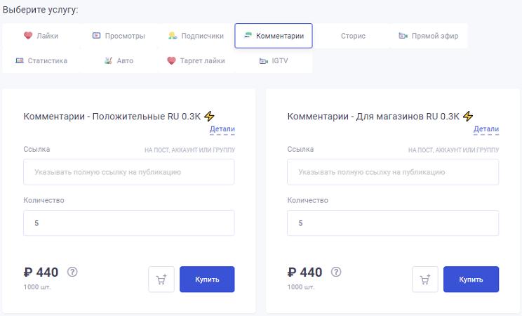 комментарии на Morelike.ru