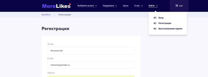 регистрация или вход на сайт